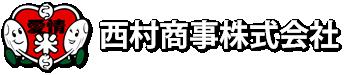 西村商事株式会社